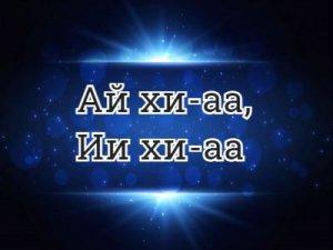 Ай хи-аа, Ии хи-аа - перевод?
