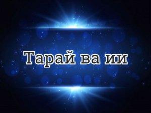 Тарай ва ии - перевод?
