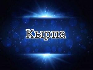 Кырпа - перевод?