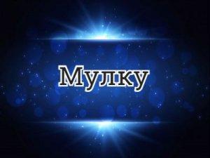 Мулку - перевод?