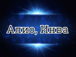 Алио, Инва - перевод?