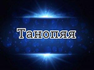 Танопяя - перевод?