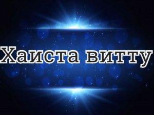 Хаиста витту - перевод?
