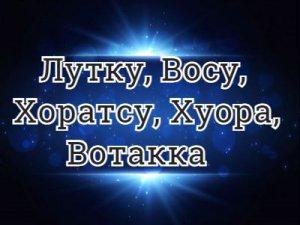 Лутку, Восу, Хоратсу, Хуора, Вотакка - перевод?