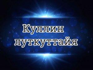 Куллин луткуттайя - перевод?