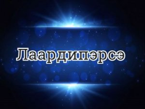 Лаардипэрсэ - перевод?