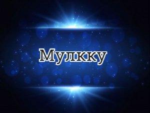 Мулкку - перевод?
