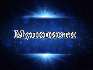 Мулквисти - перевод?