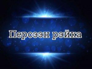 Персээн рэйка - перевод?