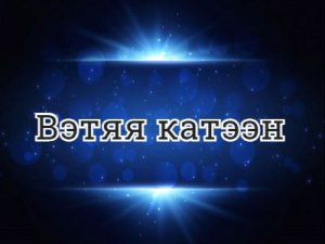 Вэтяя катээн - перевод?