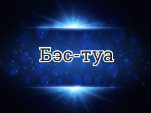 Бэс-туа - перевод?