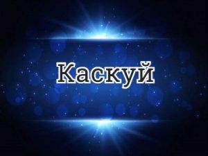 Каскуй - перевод?