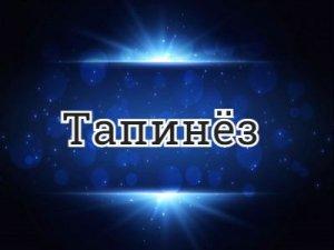 Тапинёз - перевод?
