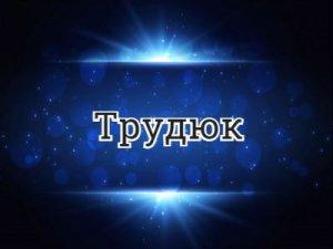Трудюк - перевод?