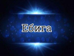Ебига - перевод?