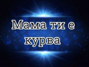 Мама ти е курва - перевод?