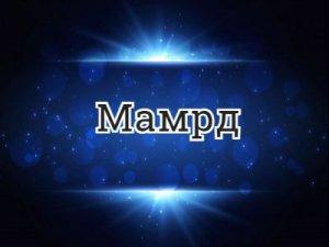 Мамрд - перевод?