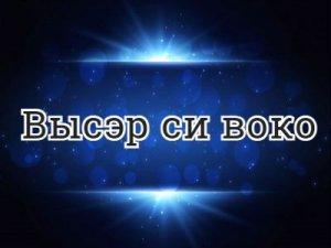 Высэр си воко - перевод?
