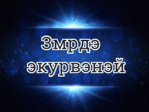 Змрдэ экурвэнэй - перевод?