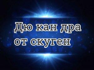 Дю кан дра от скуген - перевод?