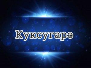 Куксугарэ - перевод?