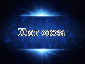 Хит окса - перевод?