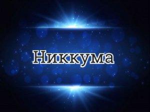 Никкума - перевод?