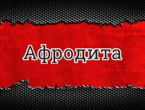 Афродита - что значит?
