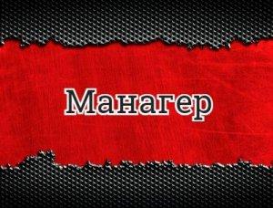 Манагер - что значит?