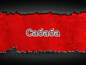 Сабаба - что значит?