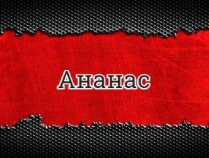 Ананас - что значит?