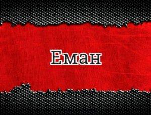 Еман - что значит?
