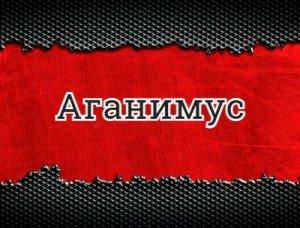 Аганимус - что значит?