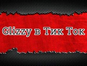 Glizzy в Тик Ток - что значит?