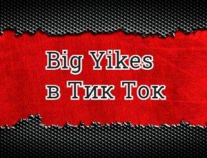 Big Yikes в Тик Ток - что значит?