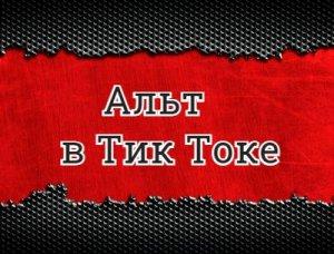 Альт в Тик Токе - что значит?