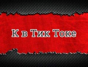 К в Тик Токе - что значит?