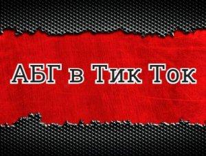 АБГ в Тик Ток - что значит?